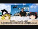 第44位:【ゆっくり解説】サメによる水難事故「ロドニー・フォックス」 thumbnail