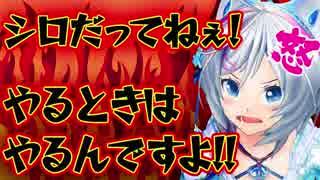 【激おこ】も~!!シロ怒った!!!【アングリーゲーム】