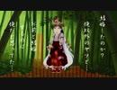 【東方俺以外】月まで届け、未婚の源次