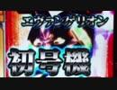 ヱヴァンゲリヲン~真実の翼~ 1G連予告&1枚役重複紫7目指して PART56