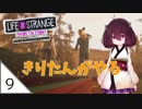 #9【Life is Strange:Before the Storm】嵐の前の東北きりたん【VOICEROID LIVE】