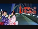 【みきゅ♪あんな】東京サマーセッション【踊ってみた】