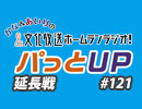 第92位:【延長戦#121】かな&あいりの文化放送ホームランラジオ! パっとUP