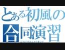 【艦これアーケード】第七回合同演習祭り(後半)