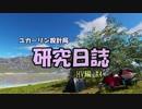 【Empyrion】ユカーリン設計局研究日誌 第10話【ゆかり&あかり実況】