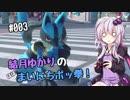 【ポッ拳DX】結月ゆかりの(ほぼ)まいにちポッ拳! #03