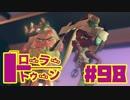 【ローラートゥーン】さぁヤグラXの順位は!?【Part98】