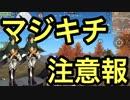 【荒野行動】うおおおおお立体機動装置!!!