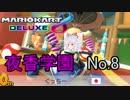 新メンバーNo.8の生放送に参加してきた【マリオカート8DX】