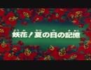 【ゲゲゲの鬼太郎】 妖花(前半)