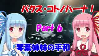 【Stellaris】パクス・コトノハーナ! 琴葉姉妹の平和 Part6【VOICEROID実況】