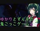 【Dead by Daylight】ゆかりとずん子の鬼ごっこゲーム その4【VOICEROID実況】