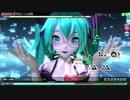 【PDAFT】初音ミクの激唱(EXTREME) 初音ミク:イノセンス