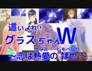 【ウマ娘MAD】這いよれ!グラスちゃんW~恋は熱愛(グラス)の隷也(しもべなり)【AniPAFE2018支援CM付き】