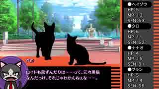 【ゆっくりTRPG】黒の共演~第二話【Cathulhu】