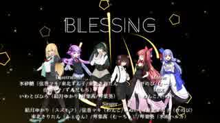 【第4回ひじき祭】Blessing【VOICEROIDカバー】