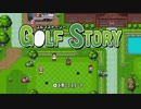 ゴルフゲームの皮を被ったバカゲー実況プレイ#1【GolfStory】