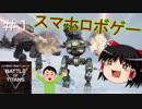 【Battle of Titans】スマホゲー巨大ロボット大戦!!#1【ゆっくり実況】