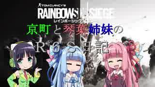 京町と琴葉姉妹のR6S日記6 OP作りました