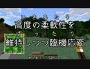 【Minecraft】繁栄までの備忘録#2【ゆっくり実況】