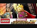 【二人実況】集えヒーロー達よ!レゴ®マーベル スーパーヒーローズ2 ザ・ゲーム 番外編3