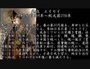 第78位:【三國志】美鈴がフランに教える始皇帝 「事業篇」【ゆっくり解説】 thumbnail