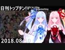 日刊トップテン!VOCALOID&something【日刊ぼかさん2018.08.10】