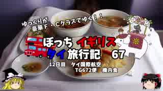【ゆっくり】イギリス・タイ旅行記 67 タイ国際航空ビジネスクラス 機内食