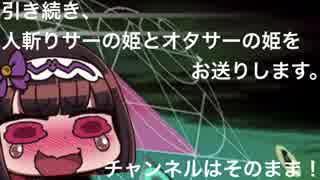 「FGO」人斬りサーの姫とオタサーの姫 13「亜種特異点Ⅳ」