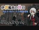 【Bloodborne】伊坂艦長の休日Part5【初見実況】
