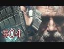 バイオハザード7 DLC『END OF ZOE』最高難易度Joe Must Die 実況プレイ #04