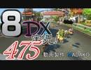 初日から始める!日刊マリオカート8DX実況プレイ475日目
