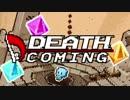 【実況】死神業務を代行して皆殺す【Death Coming】:08