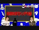 空想科学トンデモ論 #24 出演:羽多野渉、斉藤壮馬