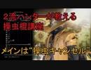 【MHW】2流ハンターが教える操虫棍講座
