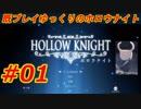 【Hollow Knight】既プレイゆっくりのホロウナイト Part.01【ゆっくり実況】