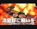 【ポケモンUSM】 流星群に願いを part8 【筋肉式ドラミドロ】