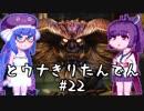 【討鬼伝2】とーきりたんでん弐#22
