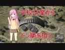 【PUBG】琴葉茜のドン活体験記 part3【VOICEROID実況】