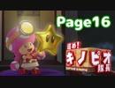 進め!メイド イン キノピオ隊長!Page16【実況】