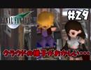 #29【nomoのファイナルファンタジー7】実況プレイ