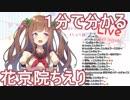 1分でわかる 花京院ちえり【アイドル部】 thumbnail