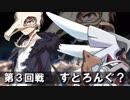 【ポケモンUSM】アグノム厨 vs すとろんぐ?氏【Ultra battle SMash!】