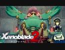 【実況】超王道RPGをもっとうるさく実況:Part36【Xenoblade2】