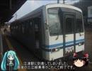 【ミクますの】三江線は最高だ その8【気分は上々】
