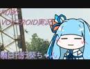 【PUBG】隔日刊行葵ちゃん 18巻【VOICEROID実況】