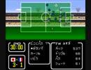 キャプテン翼3 皇帝の挑戦 負けたらリセットでエンディングまでたどり着く動画 十九戦目 全日本ユース VS フランスユース後編(4-5-2)