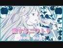 【恋するニワトリ】IA&KAITO【ボカロカバー】