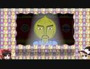 ゆっくり魔理沙たちのパラッパラッパーPart1 【PS4リマスター版】