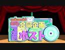 第2回VOICEROID劇場合同企画「プレポスト」告知動画